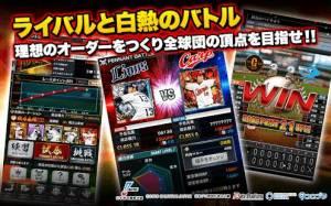 Androidアプリ「プロ野球PRIDE」のスクリーンショット 4枚目