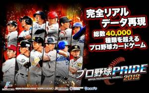 Androidアプリ「プロ野球PRIDE」のスクリーンショット 1枚目