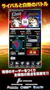 Androidアプリ「プロ野球PRIDE」のスクリーンショット 2枚目