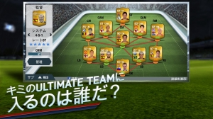 Androidアプリ「FIFA 14 by EA SPORTS™」のスクリーンショット 4枚目