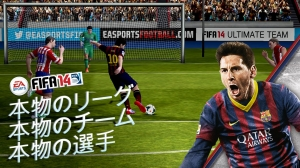 Androidアプリ「FIFA 14 by EA SPORTS™」のスクリーンショット 3枚目
