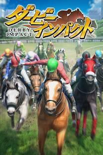 Androidアプリ「ダービーインパクト【無料競馬ゲーム・育成シミュレーション】」のスクリーンショット 1枚目