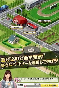 Androidアプリ「ダービーインパクト【無料競馬ゲーム・育成シミュレーション】」のスクリーンショット 5枚目