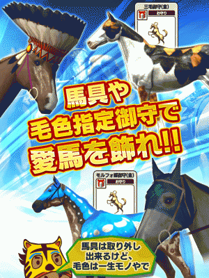 Androidアプリ「ダービーオーナーズクラブ ‐ネクストハロン‐」のスクリーンショット 5枚目
