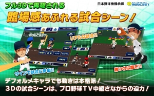 Androidアプリ「激闘!ぼくらのプロ野球!2014(ぼくプロ) プロ野球ゲーム」のスクリーンショット 4枚目