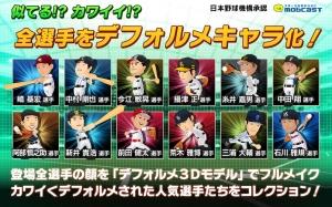 Androidアプリ「激闘!ぼくらのプロ野球!2014(ぼくプロ) プロ野球ゲーム」のスクリーンショット 3枚目