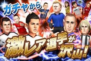 Androidアプリ「BFB サッカー育成ゲーム」のスクリーンショット 4枚目