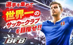 Androidアプリ「BFB サッカー育成ゲーム」のスクリーンショット 1枚目