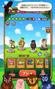 Androidアプリ「LINE ポコパン-うさぎのポコタの簡単爽快一筆書きパズルゲーム」のスクリーンショット 4枚目