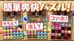 Androidアプリ「パズル&ドラゴンズ」のスクリーンショット 2枚目