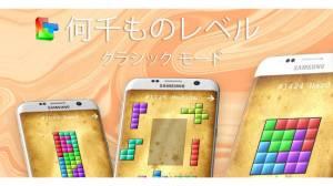 Androidアプリ「頭の体操 – ブロックパズル」のスクリーンショット 1枚目
