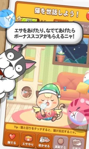 Androidアプリ「LINE ぽんぽんぽん」のスクリーンショット 1枚目
