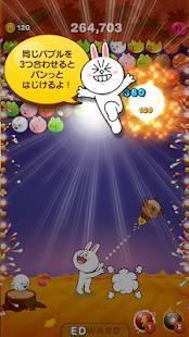 Androidアプリ「LINE バブル」のスクリーンショット 2枚目