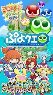 Androidアプリ「ぷよぷよ!!クエスト -簡単操作で大連鎖。爽快 パズル!ぷよっと楽しい パズルゲーム」のスクリーンショット 1枚目
