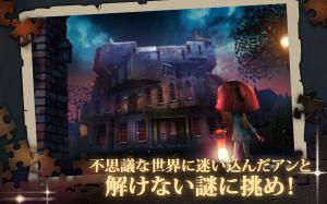Androidアプリ「The Mansion: 動く部屋のミステリー」のスクリーンショット 2枚目