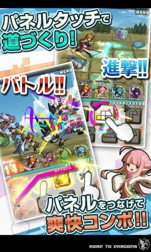 Androidアプリ「ロード・トゥ・ドラゴン」のスクリーンショット 2枚目