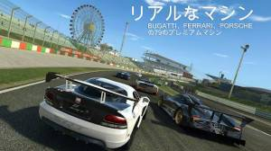 Androidアプリ「Real Racing 3」のスクリーンショット 3枚目