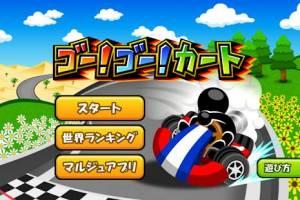 Androidアプリ「ゴー!ゴー!カート」のスクリーンショット 5枚目
