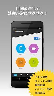 Androidアプリ「スマホ最適化Plus - ブースター、バッテリー節約、最適化」のスクリーンショット 2枚目