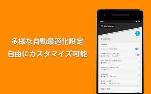Androidアプリ「スマホ最適化Plus - ブースター、バッテリー節約、最適化」のスクリーンショット 3枚目