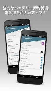 Androidアプリ「スマホ最適化Plus - ブースター、バッテリー節約、最適化」のスクリーンショット 5枚目