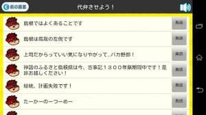 Androidアプリ「吉田の代弁」のスクリーンショット 2枚目