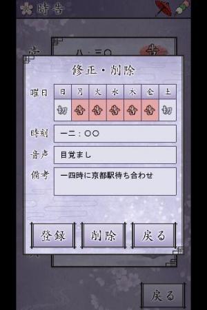 Androidアプリ「薄桜鬼 待受絵草子 ~土方編~」のスクリーンショット 3枚目