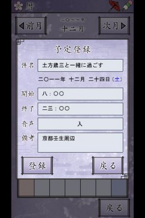 Androidアプリ「薄桜鬼 待受絵草子 ~土方編~」のスクリーンショット 2枚目