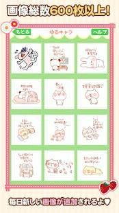 Androidアプリ「スタンプ無料プレゼント★デコスタンプ★」のスクリーンショット 3枚目