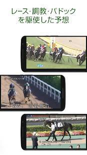 Androidアプリ「JRA-VAN競馬情報 for Android」のスクリーンショット 3枚目