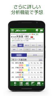 Androidアプリ「JRA-VAN競馬情報 for Android」のスクリーンショット 4枚目