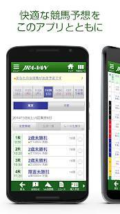 Androidアプリ「JRA-VAN競馬情報 for Android」のスクリーンショット 1枚目