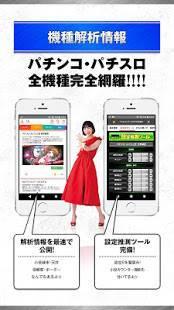 Androidアプリ「パチンコ・パチスロ(スロット)無料アプリDMMぱちタウン」のスクリーンショット 3枚目