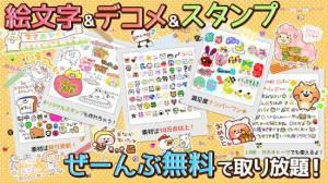 Androidアプリ「メール★エモジバ☆デコメ絵文字スタンプ画像全部無料で取り放題」のスクリーンショット 1枚目