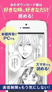 Androidアプリ「マーガレットBOOKストア! 恋愛・少女マンガの漫画アプリ」のスクリーンショット 5枚目