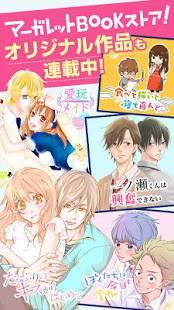 Androidアプリ「マーガレットBOOKストア! 恋愛・少女マンガの漫画アプリ」のスクリーンショット 4枚目