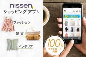 Androidアプリ「ニッセン-ファッション通販アプリ-カタログショッピングでレディースファッション・化粧品をお買い物!」のスクリーンショット 1枚目