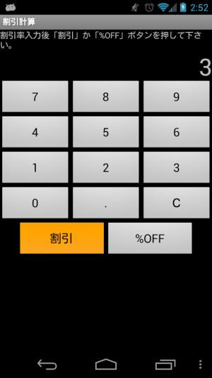 Androidアプリ「割引計算」のスクリーンショット 2枚目