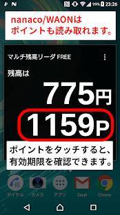 Androidアプリ「マルチ残高リーダFree /Suicaやnanacoなど対応」のスクリーンショット 4枚目