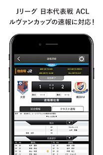 Androidアプリ「Jリーグスタジアム」のスクリーンショット 2枚目