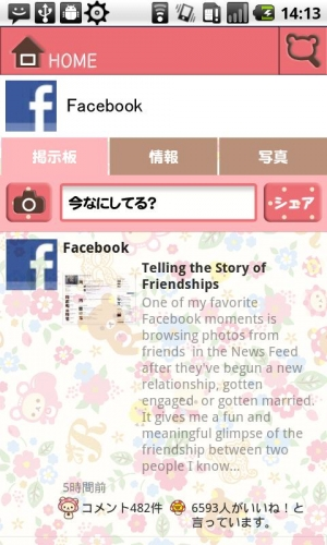 Androidアプリ「リラックマtwippa for Facebook」のスクリーンショット 4枚目