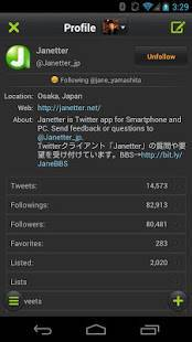 Androidアプリ「Janetter for Twitter」のスクリーンショット 4枚目