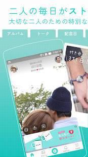 Androidアプリ「Between(ビトウィーン)-カップル専用アプリで楽しい恋」のスクリーンショット 1枚目