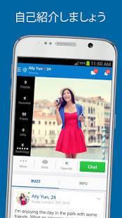 Androidアプリ「SKOUT - 出会う、チャットする、友達になる」のスクリーンショット 3枚目