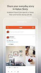 Androidアプリ「カカオストーリー:すきな人とタイムラインを共有する無料アプリ」のスクリーンショット 1枚目