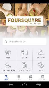 Androidアプリ「Foursquare」のスクリーンショット 1枚目