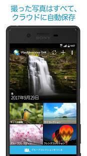 Androidアプリ「写真クラウド : PlayMemories Online」のスクリーンショット 1枚目