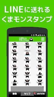 Androidアプリ「【無料】くまモンのスタンプだもん」のスクリーンショット 1枚目