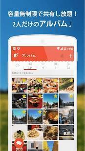Androidアプリ「カップル専用アプリPairy-恋人と記念日カウントダウン[初回限定フォトアルバムプレゼント中]」のスクリーンショット 2枚目