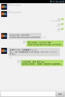 Androidアプリ「友達作りTalk - チャット友達探し出会い無料チャット」のスクリーンショット 2枚目
